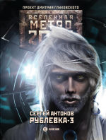Обложка: Метро 2033: Рублевка-3. Книга Мертвых