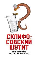 Обложка: Склифосовский шутит, или Откройте рот и скажите «П»