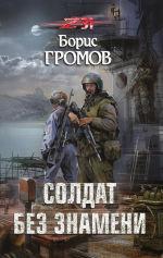 Обложка: Солдат без знамени