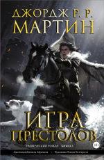 Обложка: Игра престолов. Книга 3. Графический роман