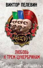 Обложка: Любовь к трем цукербринам