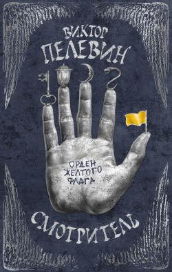 Смотритель. Книга1. Орден жёлтого флага