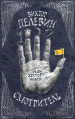 Обложка: Смотритель. Книга1. Орден жёлтого флага