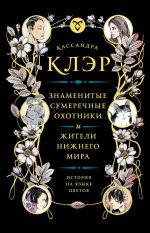 Обложка: Знаменитые Сумеречные охотники и жители Нижнего Мира: история на языке цветов