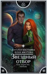 Обложка: Звездный отбор. Как украсть любовь