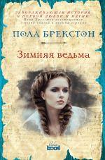 Обложка: Зимняя ведьма
