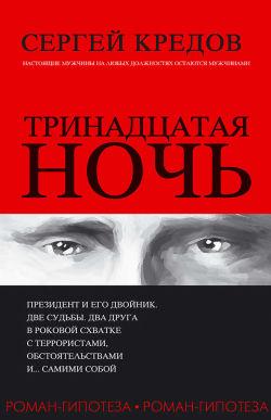 Тринадцатая ночь. Роман-гипотеза