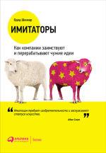 Обложка: Имитаторы: Как компании заимствуют и перерабатывают чужие идеи