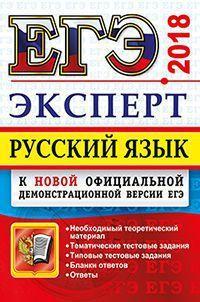 ЕГЭ 2018. Русский язык. Эксперт