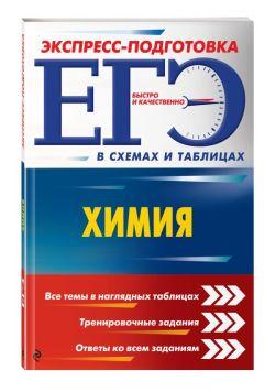 ЕГЭ. Химия. Экспресс-подготовка (в схемах и таблицах)