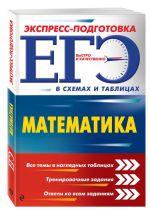 Обложка: ЕГЭ. Математика. Экспресс-подготовка (в схемах и таблицах)