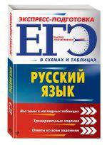 Обложка: ЕГЭ. Русский язык. Экспресс-подготовка (в схемах и таблицах)