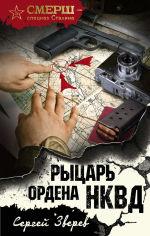 Обложка: Рыцарь ордена НКВД