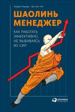 Обложка: Шаолинь-менеджер: Как работать эффективно, не выбиваясь из сил