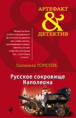 Обложка: Русское сокровище Наполеона
