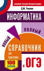 Обложка: ОГЭ. Информатика. Новый полный справочник для подготовки к ОГЭ
