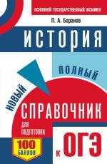 Обложка: ОГЭ. История. Новый полный справочник для подготовки к ОГЭ