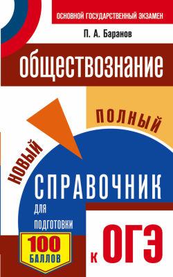 ОГЭ. Обществознание. Новый полный справочник для подготовки к ОГЭ