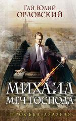 Обложка: Михаил, Меч Господа. Книга 1. Просьба Азазеля