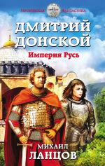 Обложка: Дмитрий Донской. Империя Русь