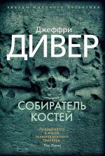 Обложка: Собиратель костей