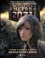 Обложка: Метро 2033: Джульетта без имени