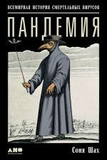 Обложка: Пандемия: Всемирная история смертельных вирусов