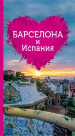 Обложка: Барселона и Испания для романтиков