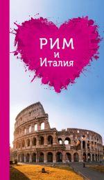 Обложка: Рим и Италия для романтиков