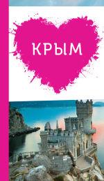 Обложка: Крым для романтиков
