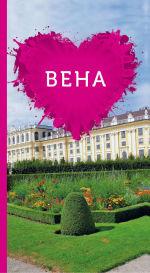 Обложка: Вена для романтиков (+карта)