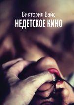 Обложка: Недетское кино. Трилогия