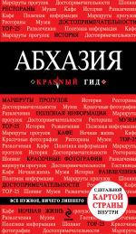 Обложка: Абхазия. Путеводитель (+карта)