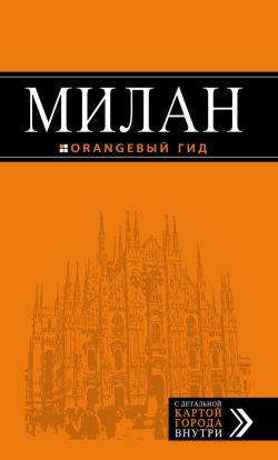 Милан. Путеводитель