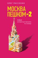 Обложка: Москва пешком-2. Новые интересные прогулки по столице