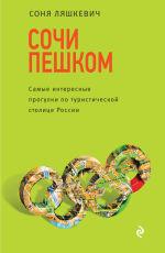 Обложка: Сочи пешком. Самые интересные прогулки по туристической столице России