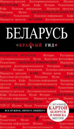 Беларусь. Путеводитель (+карта)