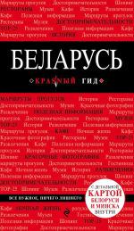 Обложка: Беларусь. Путеводитель (+карта)