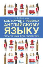 Обложка: Как научить ребенка английскому языку. Справочник для родителей