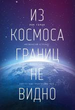 Обложка: Из космоса границ не видно