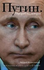 Обложка: Путин. Прораб на галерах
