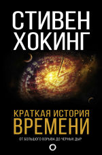 Обложка: Краткая история времени. От Большого Взрыва до черных дыр