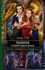Обложка: Арианна и Орден темного ангела