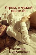 Обложка: Рано утром, в чужой постели