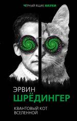 Обложка: Квантовый кот вселенной