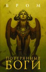 Обложка: Потерянные боги