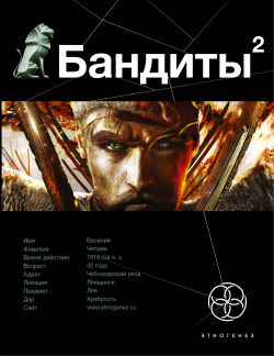Этногенез: Бандиты 2. Красные и Белые