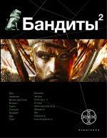 Обложка: Этногенез: Бандиты 2. Красные и Белые