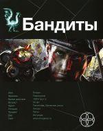 Обложка: Этногенез: Бандиты. Ликвидация