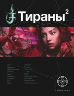 Обложка: Этногенез: Тираны 2. Императрица